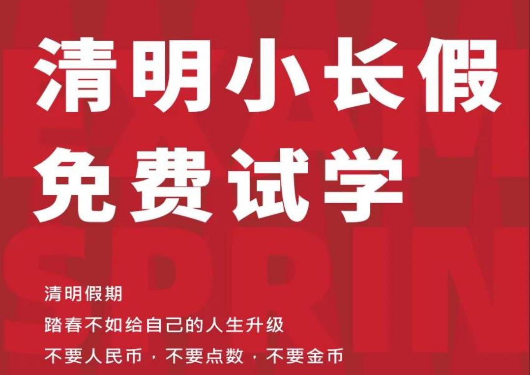 22届免费试学招生简章