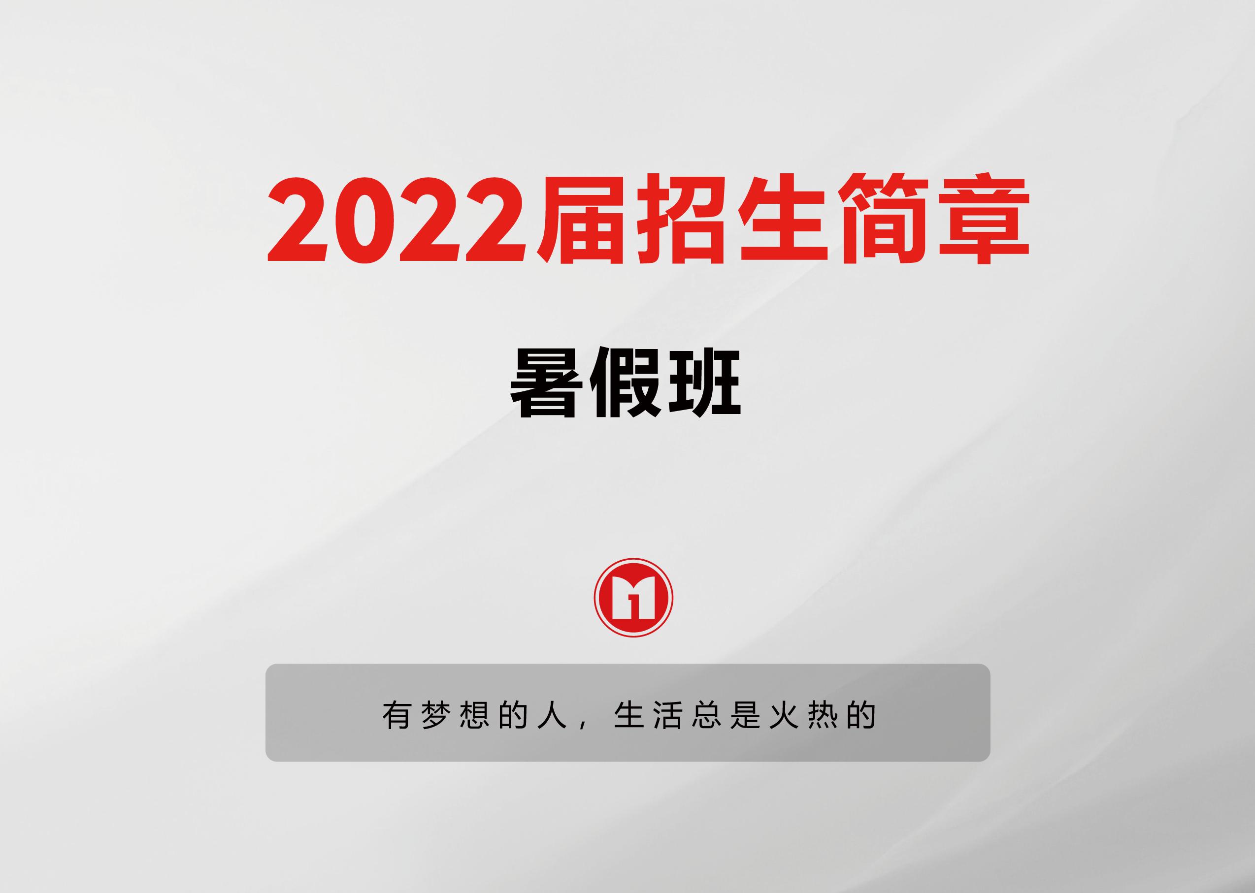 2022届暑假班招生简章