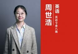 英语教师 周世浩