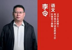 语文教师 李令