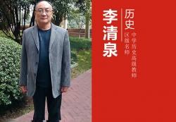 历史教师 李清泉