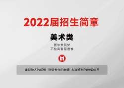 22届美术招生简章 追梦人的圆梦地