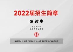 2022届复读生招生简章