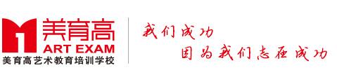 重庆美术培训